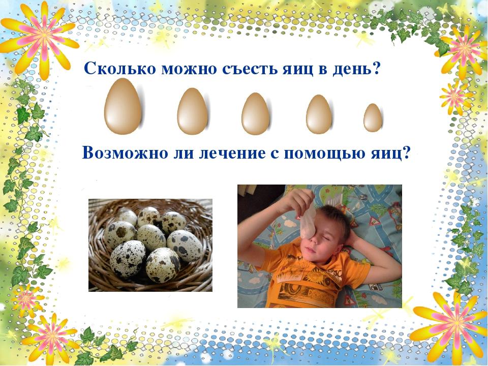 Сколько яиц можно есть в день во время диеты фото