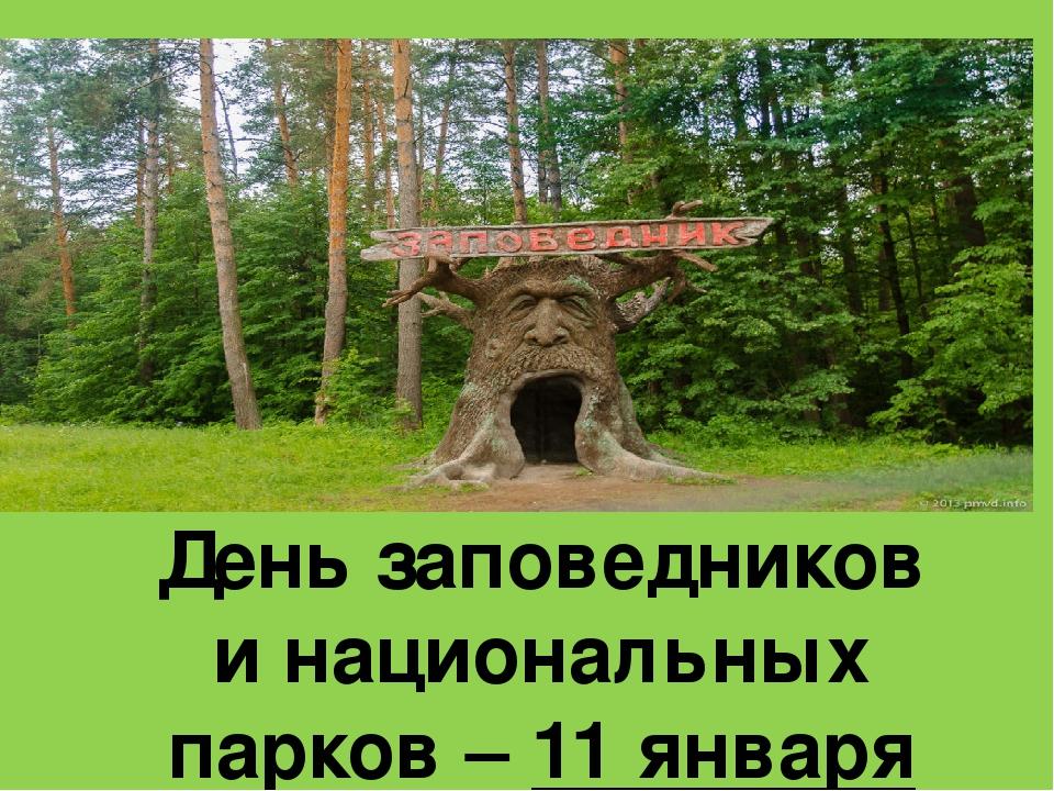 Открытки, картинки ко дню заповедников и национальных парков