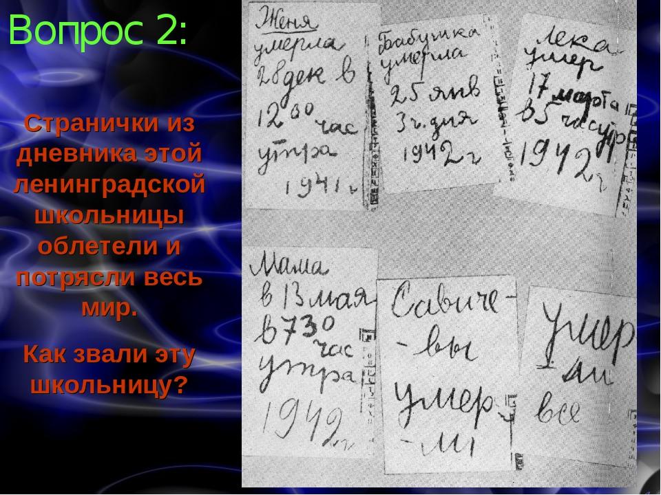 Вопрос 2: Странички из дневника этой ленинградской школьницы облетели и потря...
