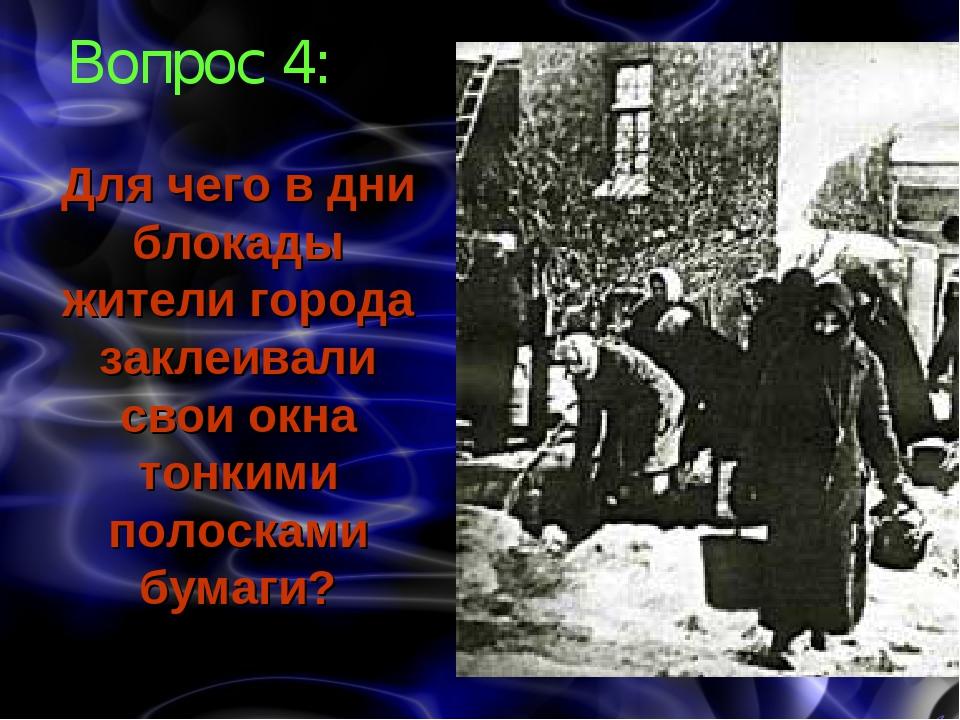 Вопрос 4: Для чего в дни блокады жители города заклеивали свои окна тонкими п...