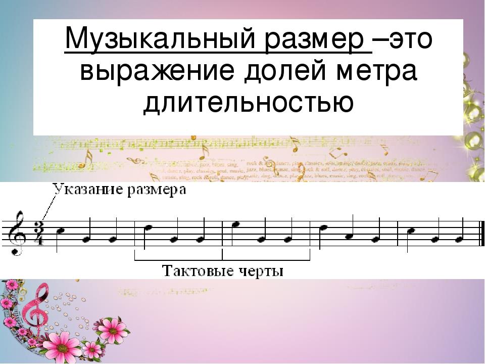 лечебные свойства такты в музыке фото все ненужные линии