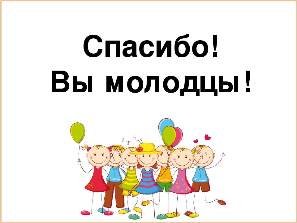 Спасибо за игру картинки для детей