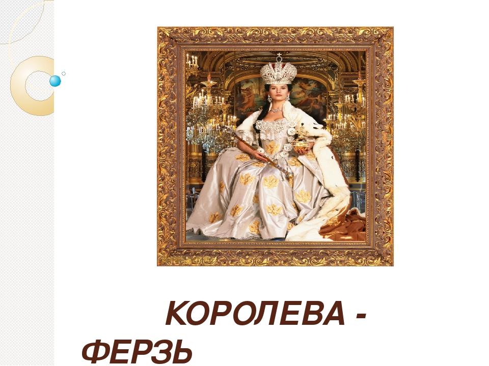КОРОЛЕВА - ФЕРЗЬ