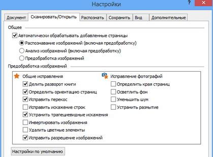 Реферат по программе распознавания текста 5219