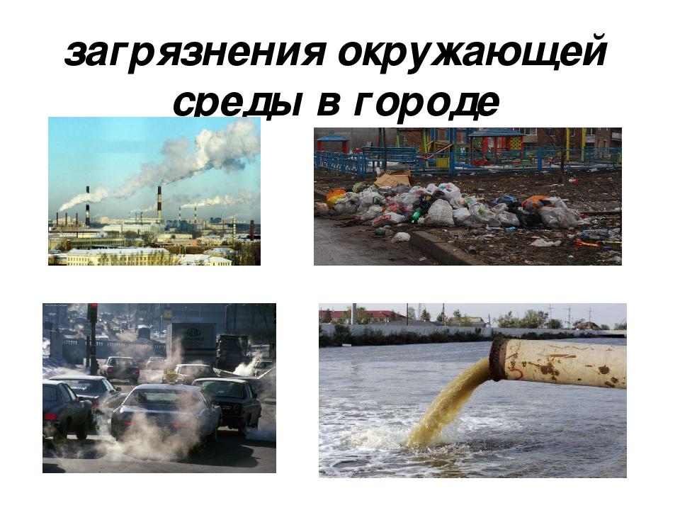 Картинки источники загрязнения окружающей среды