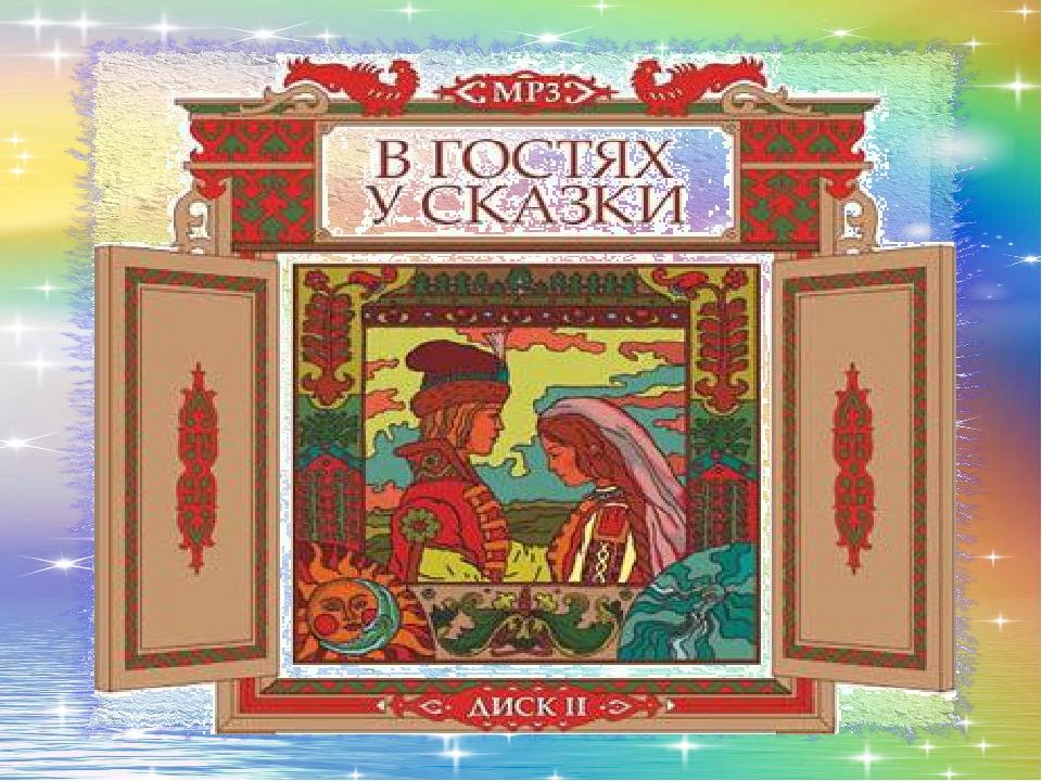 В гостях у русской сказки картинки
