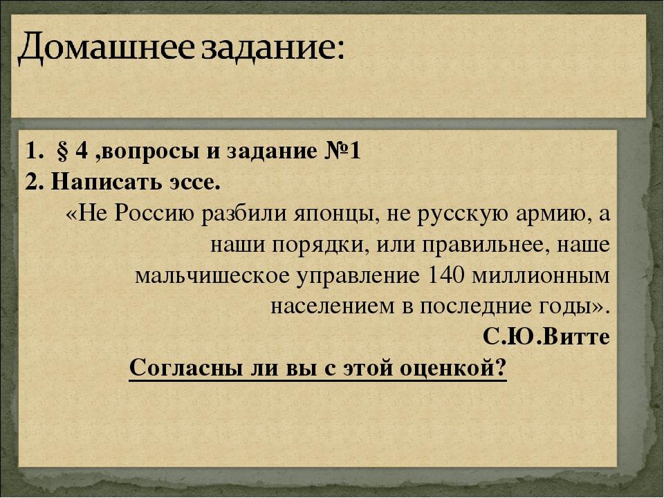 Не россию разбили японцы эссе 8264