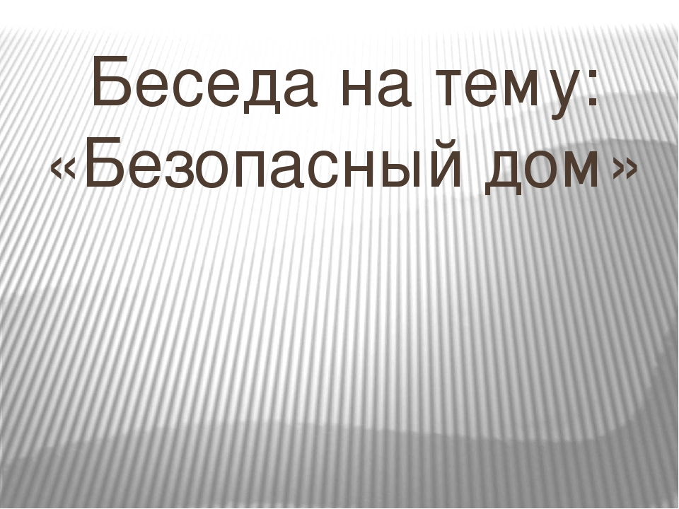 Беседа на тему: «Безопасный дом»