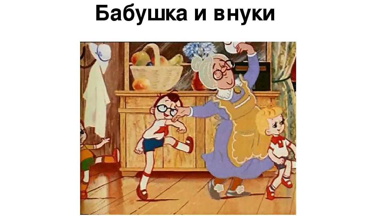 Прикольные картинки внуки и бабушки