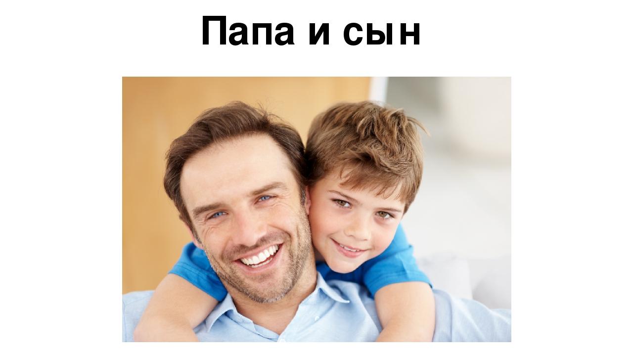 Праздник день сыновей открытки
