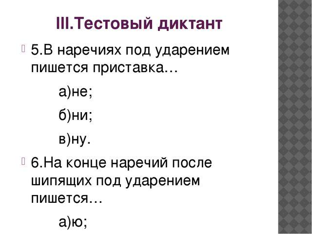 Диктант по русскому языку 7 класс наречие
