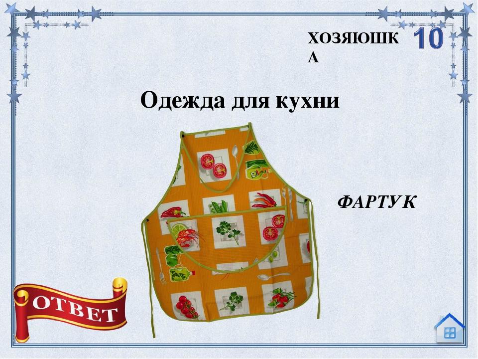 Прямоугольное или овальное моющее средство МЫЛО ХОЗЯЮШКА