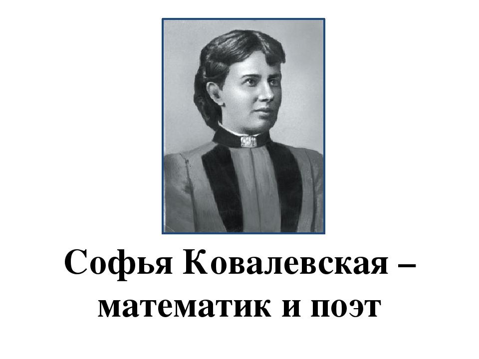 Софья Ковалевская –математик и поэт