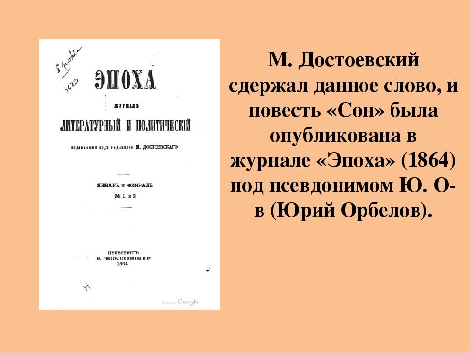 М. Достоевский сдержал данное слово, и повесть «Сон» была опубликована в журн...
