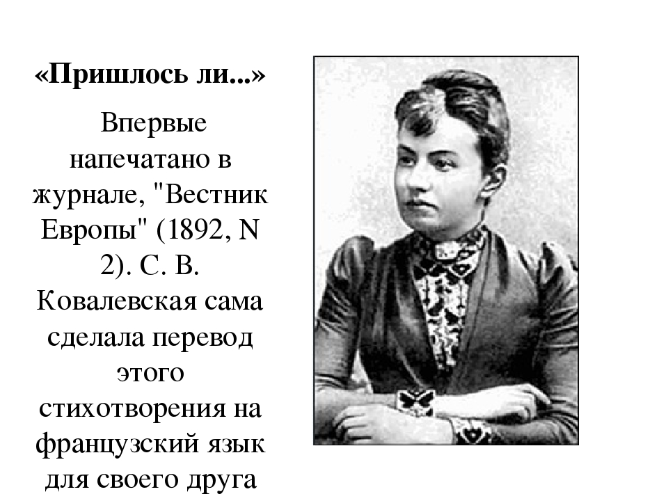 """«Пришлось ли...» Впервые напечатано в журнале, """"Вестник Европы"""" (1892, N 2)...."""