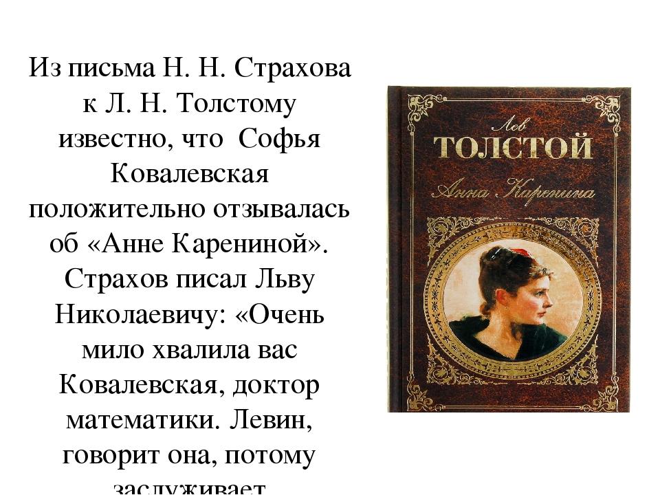 Из письма Н. Н. Страхова к Л. Н. Толстому известно, что Софья Ковалевская пол...
