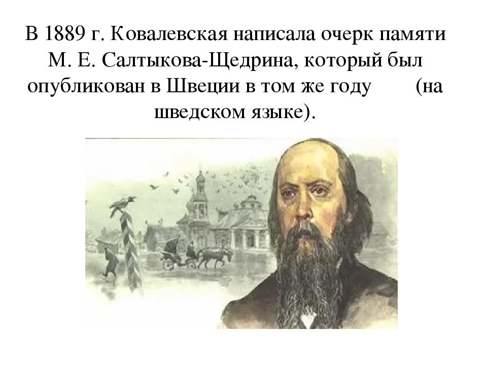 В 1889 г. Ковалевская написала очерк памяти М. Е. Салтыкова-Щедрина, который...