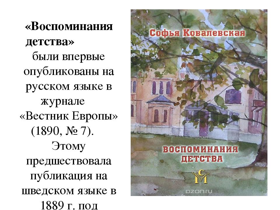 «Воспоминания детства» были впервые опубликованы на русском языке в журнале «...