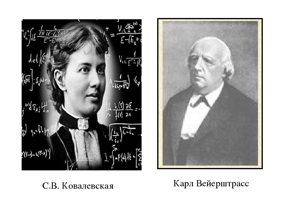 С.В. Ковалевская Карл Вейерштрасс