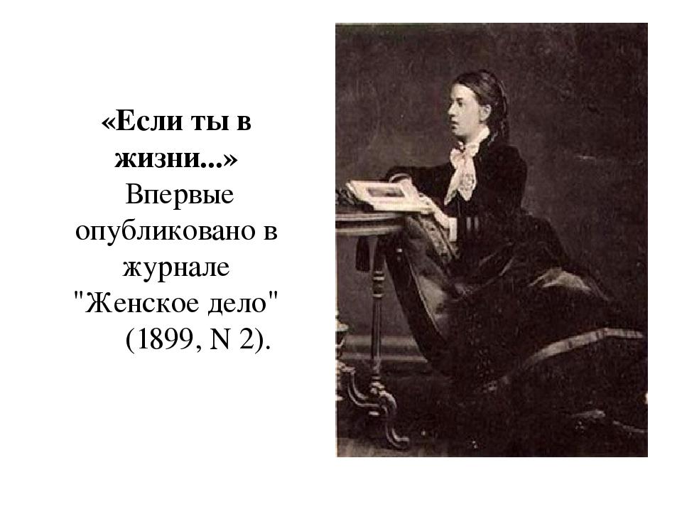 """«Если ты в жизни...» Впервые опубликовано в журнале """"Женское дело"""" (1899, N..."""
