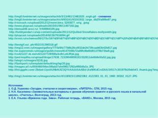 http://img0.liveinternet.ru/images/attach/b/3/13/461/13461020_sngh.gif - сне