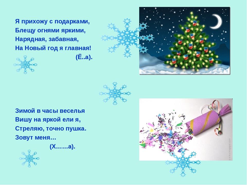 Я прихожу с подарками, Блещу огнями яркими, Нарядная, забавная, На Новый год...