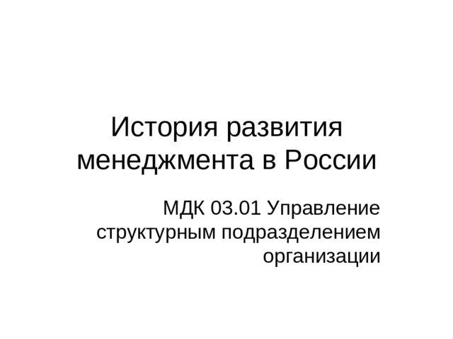 История развития менеджмента в россии реферат 9152