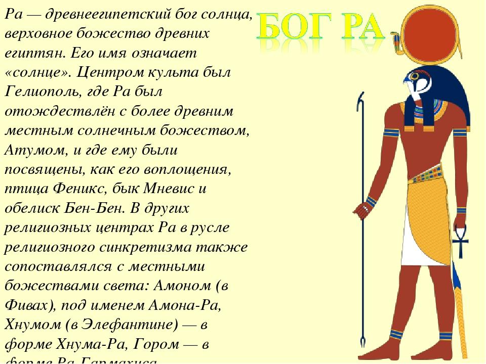 ней имена богов древнего египта картинки независимости того