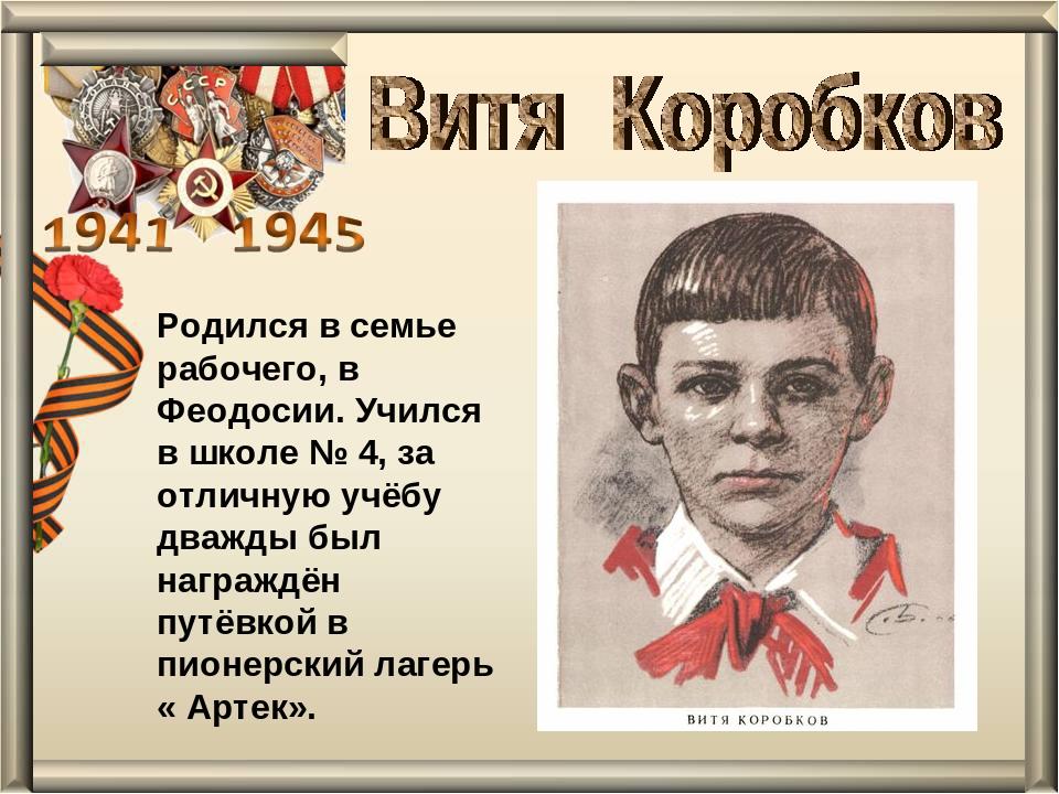 Памятник партизану Вите Коробкову в Феодосии. Родился в семье рабочего, в Фео...