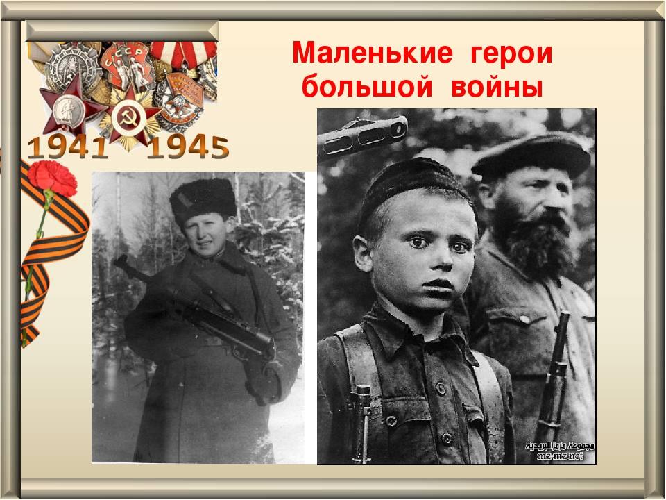Памятник партизану Вите Коробкову в Феодосии. Маленькие герои большой войны