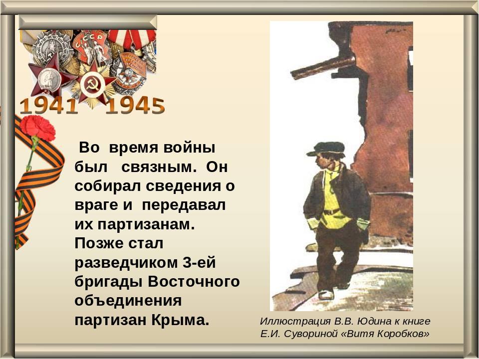 Памятник партизану Вите Коробкову в Феодосии. Во время войны был связным. Он...