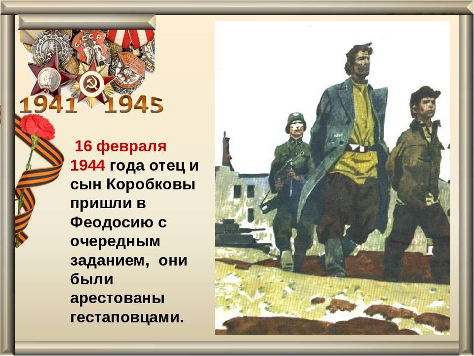 Памятник партизану Вите Коробкову в Феодосии. 16 февраля 1944года отец и сын...
