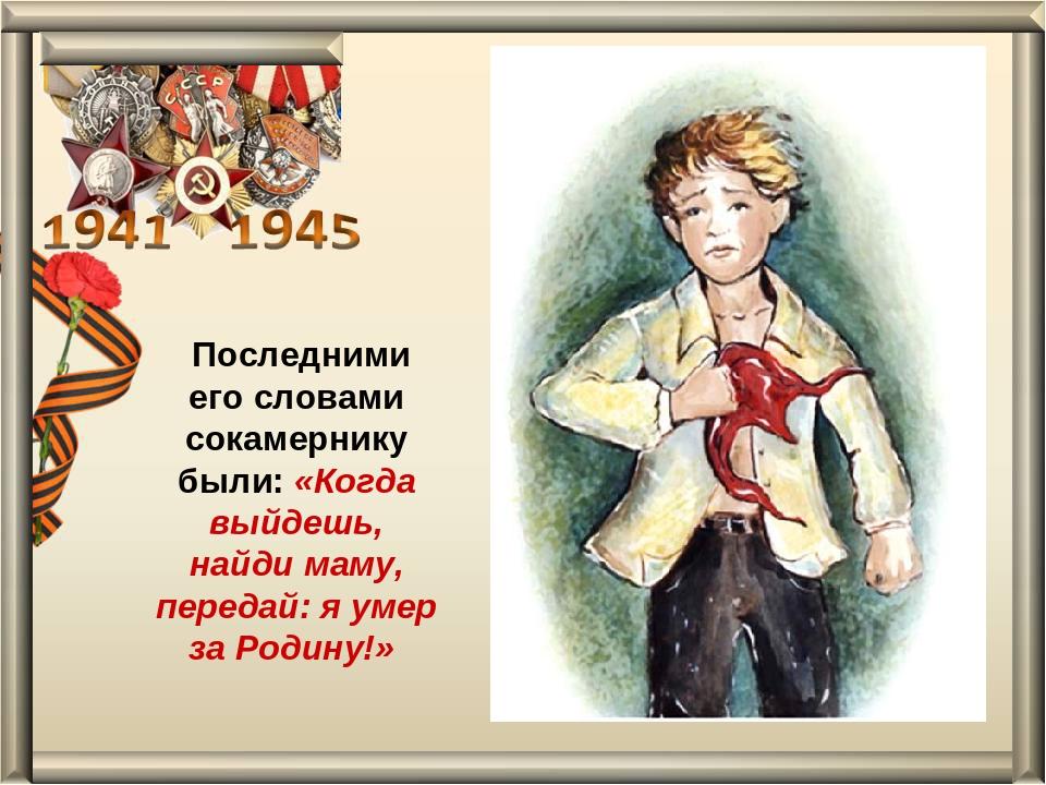 Памятник партизану Вите Коробкову в Феодосии. Последними его словами сокамерн...