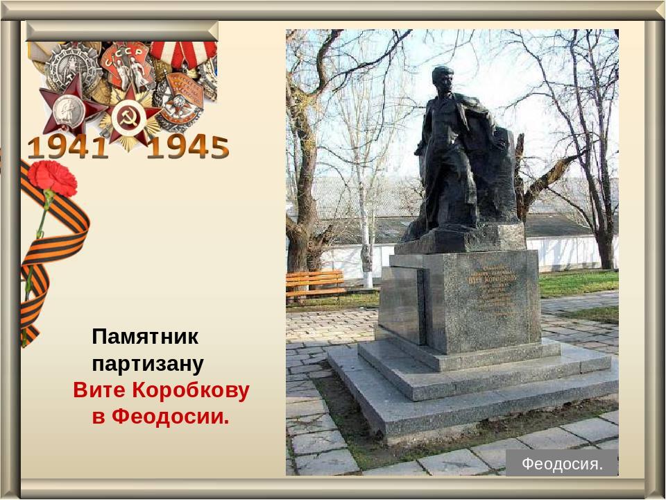 Памятник партизану Вите Коробкову в Феодосии. Памятник партизану Вите Коробко...