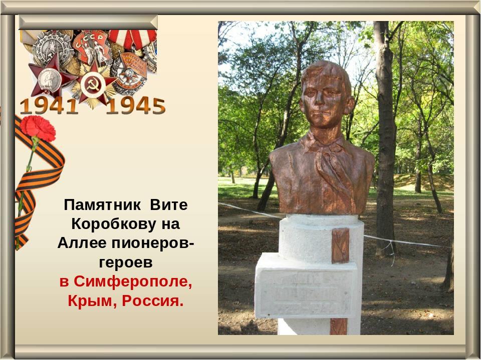 Памятник партизану Вите Коробкову в Феодосии. Памятник Вите Коробкову на Алл...