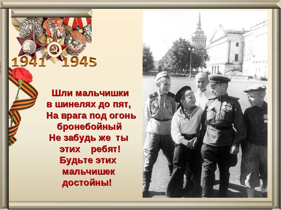 Памятник партизану Вите Коробкову в Феодосии. Шли мальчишки в шинелях до пят,...