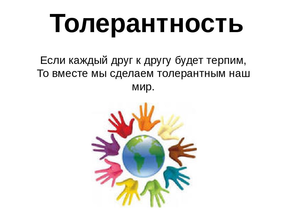 работу презентации на тему детям о толерантности также потребуется