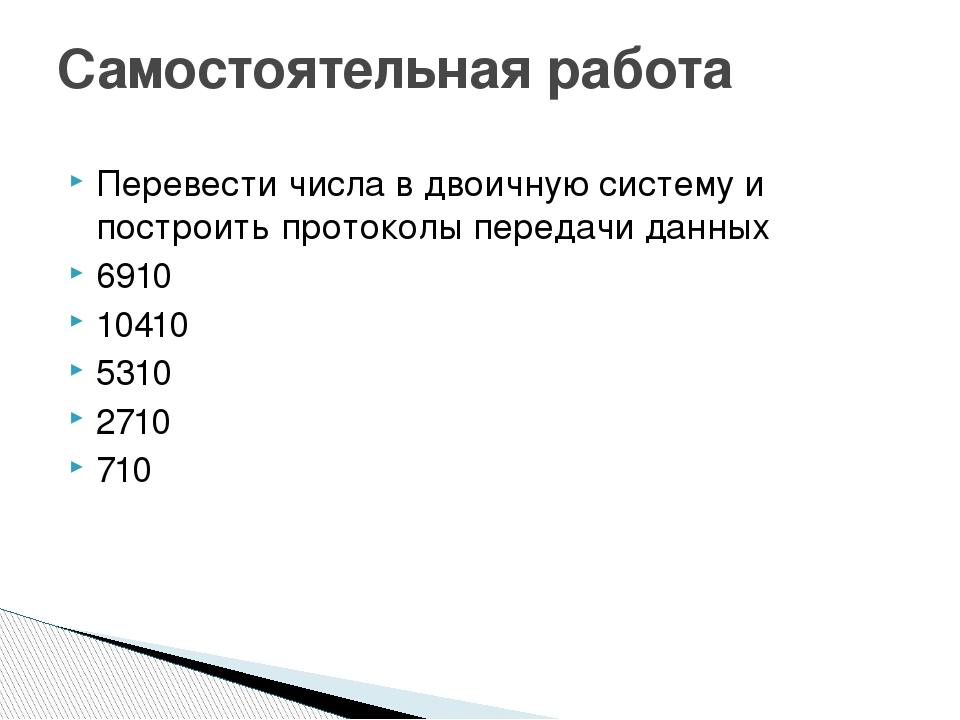 Перевести числа в двоичную систему и построить протоколы передачи данных 6910...