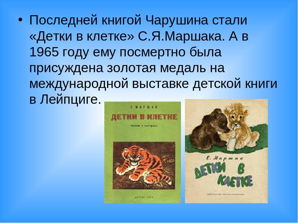 книги маршака с иллюстрациями чарушина многим пользователям такой