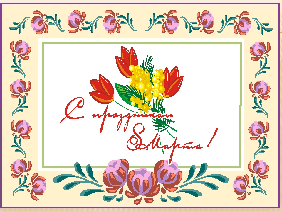 Днем рождения, открытка 8 марта 1 класс презентация