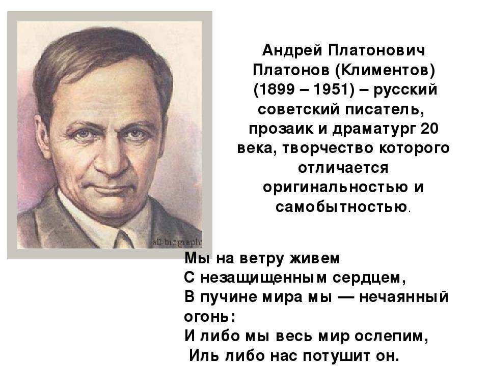 Андрей Платонович Платонов (Климентов) (1899 – 1951) – русский советский писа...
