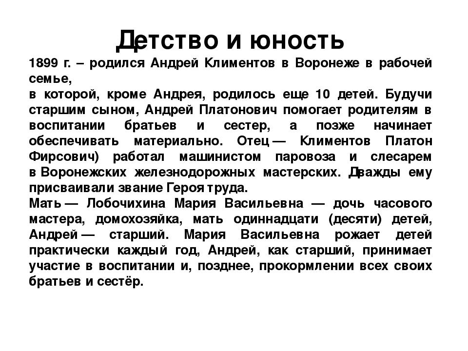Детство и юность 1899 г. – родился Андрей Климентов в Воронеже в рабочей семь...