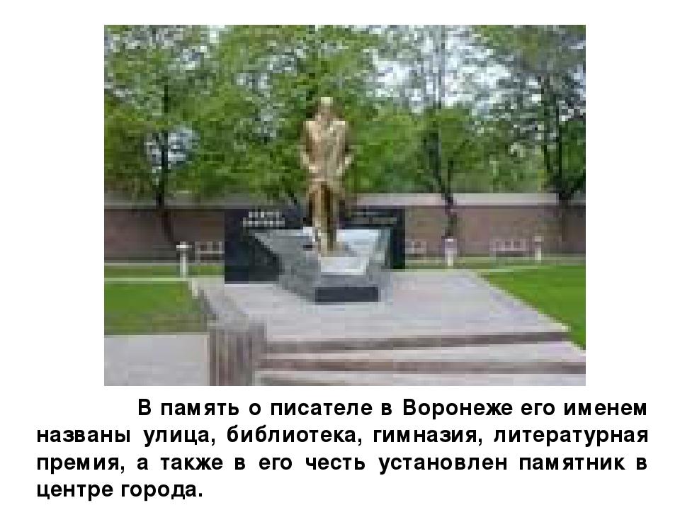 В память о писателе в Воронеже его именем названы улица, библиотека, гимнази...