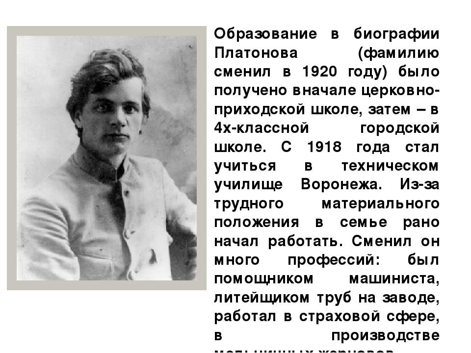 Образование в биографии Платонова (фамилию сменил в 1920 году) было получено...