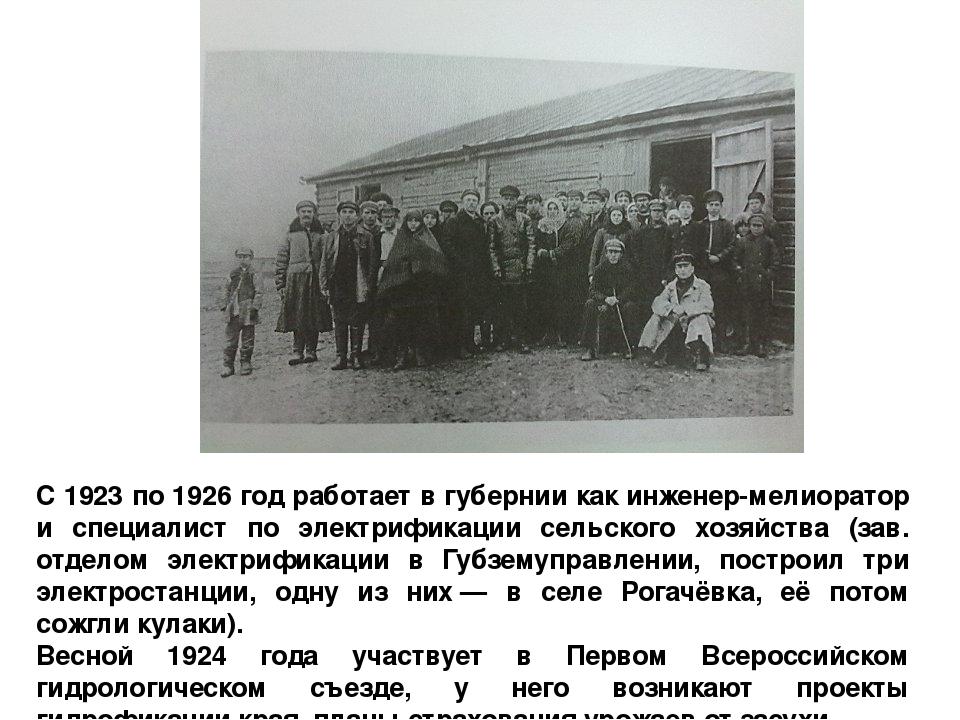 С 1923 по 1926 год работает в губернии как инженер-мелиоратор и специалист по...