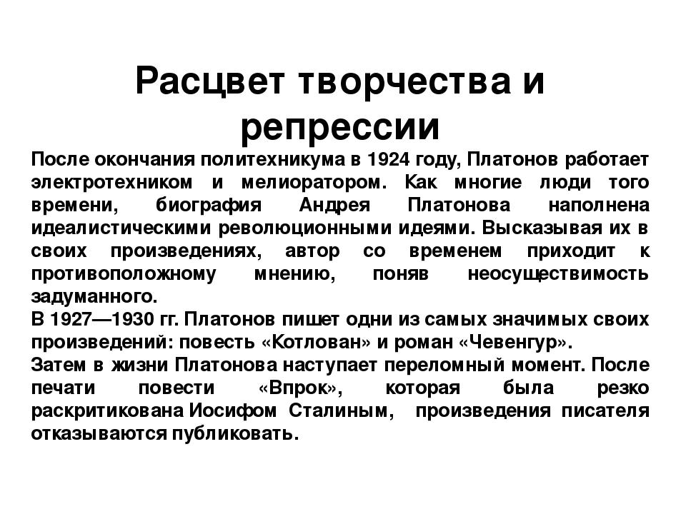 Расцвет творчества и репрессии После окончания политехникума в 1924 году, Пла...