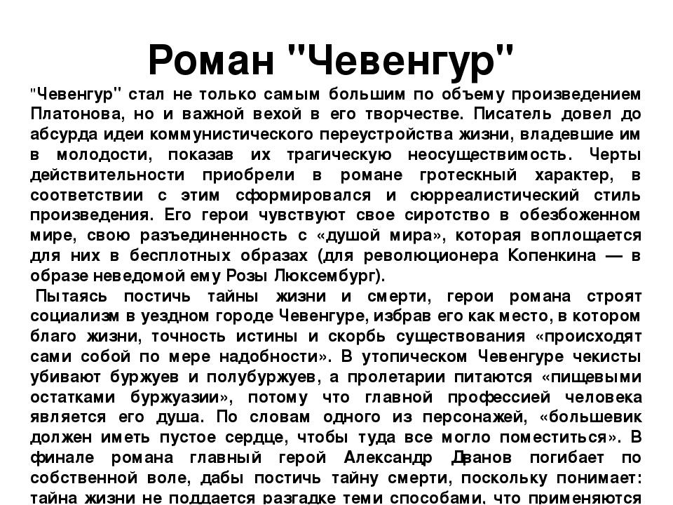 """Роман """"Чевенгур"""" """"Чевенгур"""" стал не только самым большим по объему произведен..."""