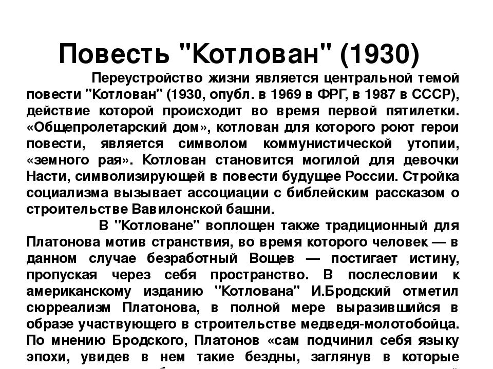 """Повесть """"Котлован"""" (1930) Переустройство жизни является центральной темой пов..."""