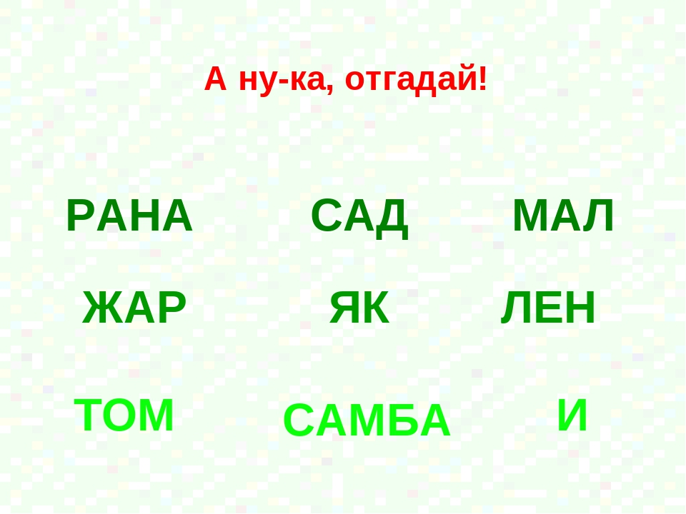 РАНА САД МАЛ ЖАР ЯК ЛЕН ТОМ САМБА И А ну-ка, отгадай!