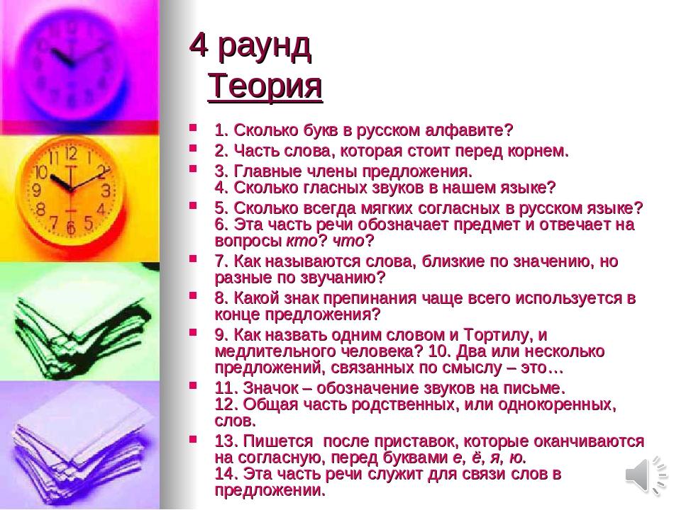 4 раунд Теория 1.Сколько букв в русском алфавите? 2.Часть слова, которая ст...